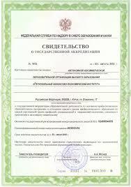 РФЭИ Аккредитация Аккредитация В