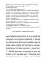 Внебюджетные фонды Реферат Финансы кредит id  Реферат Внебюджетные фонды 8