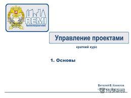 Презентация на тему Управление проектами краткий курс Основы  1 Управление проектами