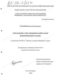 Диссертация на тему Управление собственным капиталом  Диссертация и автореферат на тему Управление собственным капиталом коммерческого банка научная