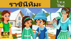 ราชินีหิมะ | นิทานก่อนนอน | นิทาน | นิทานไทย | นิทานอีสป