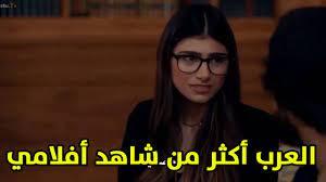 لقطة إستفزاز ميا خليفة للعرب من مسلسل رامي - YouTube