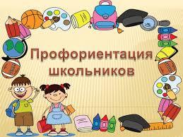 Картинки по запросу баннер профориентация школьников