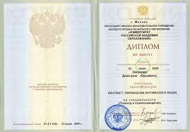 Купить иностранный диплом на получить высшее и среднее купить иностранный диплом на образование за рубежом sndeepinfo это самый доступный способ узнать всю информацию об устройстве