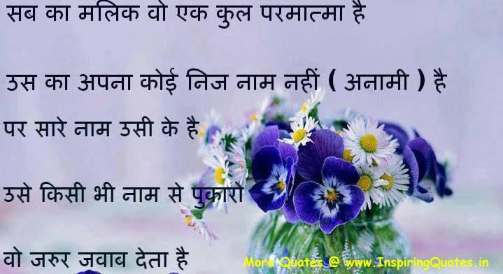 dharmik status in english