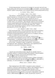 Карбоновые кислоты свойства получение и производные реферат по  Получение серной кислоты из железного колчедана реферат по химии скачать бесплатно cерная кислота железный колчедан реакция