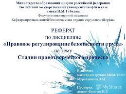 Презентация на тему РЕФЕРАТ по дисциплине Правовое  1 РЕФЕРАТ по дисциплине Правовое регулирование безопасности