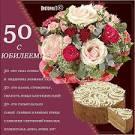 Поздравление с днём рождения женщине к 50 летию