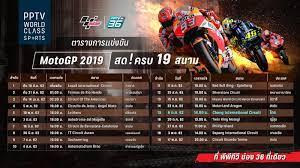 ตาราง MotoGP 2019 ! โปรแกรมถ่ายทอดสด พร้อมเวลาแข่งขัน ทั้งหมด 19 สนาม :  PPTVHD36