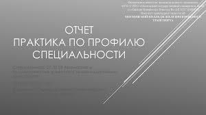 Отчет по практике Рижско Савеловская дистанция СЦБ ШЧ online  Отчет практика по профилю специальности