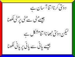 dosti sms in urdu 2012