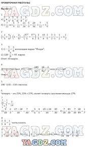 ГДЗ по математике класс тетрадь экзаменатор Бунимович Дроби и проценты Проверочная работа № 1 Вариант 1 · Проверочная работа № 1 Вариант 2