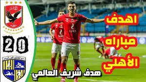 ملخص مباراة الاهلي والمقاولون العرب اليوم 2-0 | تألق صلاح وشريف - YouTube