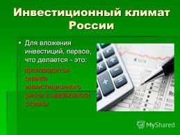 Презентация на тему Презентация по экономике Инвестиционный  8 Инвестиционный климат России Для вложения инвестиций