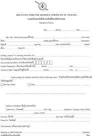 Proof Residence Form Notarized Letter For Residency 448548 Classy