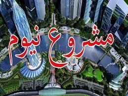 التقديم من هنا.. مشروع نيوم السعودي يعلن عن وظائف في أرض المستقبل
