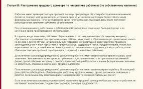 Трудовой кодекс рф ст пенсионерам aytac stroy ru Материальная ответственность работника диссертация