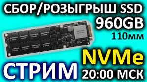 Сбор/розыгрыш на <b>SSD Samsung</b> PM983 <b>960GB</b> - YouTube