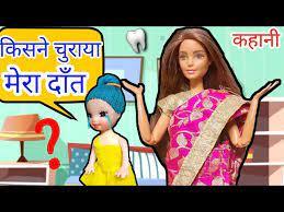 barbie ki kahani hindi mein