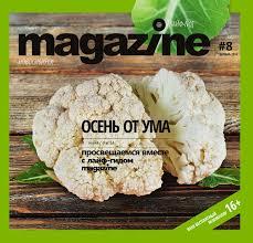 Magazine #8 (2014) by Magazine (Новосибирск) - issuu