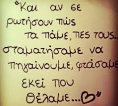 Greek Quotes About Love Delectable Greek Quotes Love Quotes