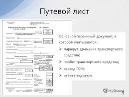 Презентация на тему Дипломная работа Разработка веб системы для  5 Путевой