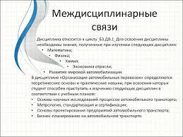 Совершенствование организации автомобильных перевозок диплом Фото № 6353 Совершенствование организации автомобильных перевозок диплом