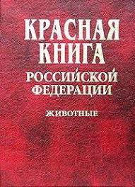 Видеоурок Международная Красная книга по предмету Окружающий мир  Рис 23 Красная книга Российской Федерации Источник Список Красной книги