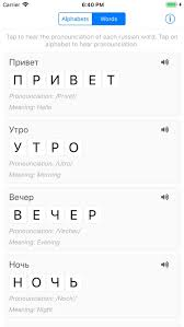 The russian alphabet uses the cyrillic but there are also significant differences. Learn Russian Alphabet Apprecs
