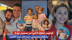 ليه لا الجزء الثاني الحلقة ١٥ كواليس الحلقة الاخيرة وشقاوة مني احمد زاهر  والطفل سليم - YouTube