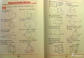 Иллюстрация из для Математика класс Наглядная геометрия  Иллюстрация 4 из 24 для Математика 4 класс Наглядная геометрия Тетрадь ФГОС