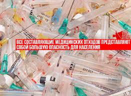 Медицинские отходы структура классификация и правила Медицинские отходы