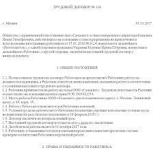 Трудовой договор с иностранным гражданином образец  Трудовой договор с иностранным гражданином по патенту образец 2017 2018