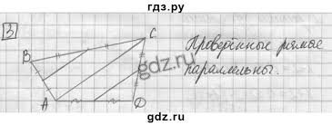 ГДЗ В домашняя контрольная работа работа математика класс   ГДЗ по математике 6 класс Зубарева И И домашняя контрольная работа работа 2