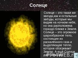 Планеты Солнечной системы класс презентация по Астрономии  Солнце Солнце это такая же звезда как и остальные звёзды которые мы видим