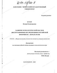 Диссертация на тему Развитие психологической мысли в  Диссертация и автореферат на тему Развитие психологической мысли в диссертационных исследованиях Российской империи xix