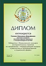 Межвузовский конкурс исследовательских проектов Пример диплома