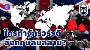 ใครทำอังกฤษล่มสลาย จุดจบของจักรวรรดิสู่ประเทศหมู่เกาะในปัจจุบัน   8 Minutes  History EP.14 - YouTube