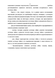 Договор займа История развития договора займа Дипломная Дипломная Договор займа 6