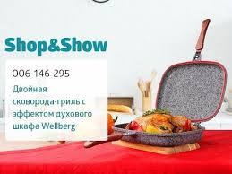 <b>Двойная сковорода</b>-<b>гриль</b> Wellberg «Shop and Show» (кухня ...