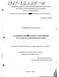 Диссертация на тему Особенности вексельного обращения в России на  Диссертация и автореферат на тему Особенности вексельного обращения в России на современном этапе