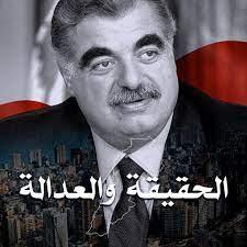 البعريني:... - اوفياء الشهيد رفيق الحريري Saad Hariri Lovers