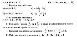 Работа По Математике Класс Виленкин Ответы Скачать Контрольная Работа По Математике 6 Класс Виленкин Ответы Скачать