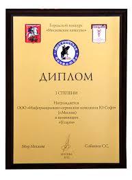 Диплом Московское качество г  Диплом Московское качество 2012