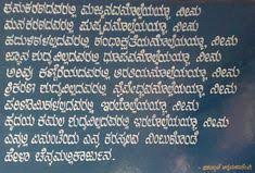 akka mahadevi vachana in kannada google search kannada project  akkamahadevi google search
