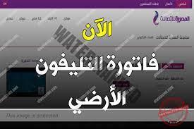 الاستعلام عن فاتورة التليفون الأرضي المنزلي لشهر أكتوبر 2020 من المصرية  للإتصالات آخر موعد لسداد الفاتورة لتجنب انقطاع الانترنت - دليل الوطن