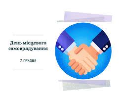 Центр комунікації та інформації - ????? Україна відзначає День місцевого  самоврядування. Це свято розбудови власної державності та демократії. Місцеве  самоврядування є однією з давніх слов'янських традицій, яка бере свій  початок з часів