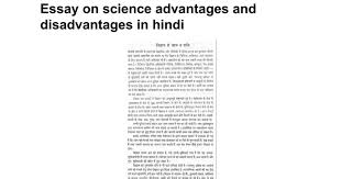 essay on science advantages and disadvantages in hindi google docs