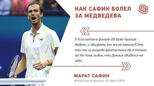 Сафин эмоционально болел за Медведева. Вот примеры. Спорт-Экспресс