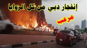 انفجار دبي من كل الزوايا ميناء جبل علي - YouTube